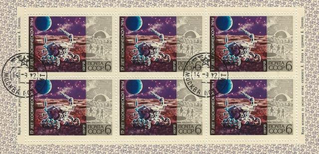 Lunokhod stamp 1